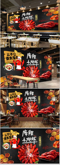 黑色美味小龙虾餐厅背景墙