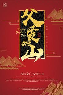 红色中国风父亲节海报