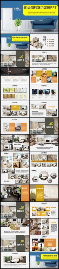 画册排版室内设计家具装修行业PPT