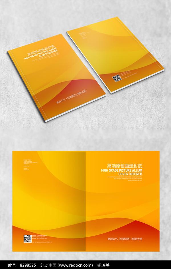 黄色简洁画册封面图片