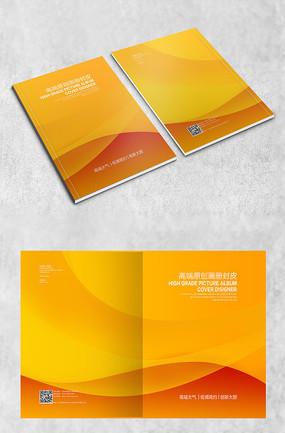 黄色简洁画册封面