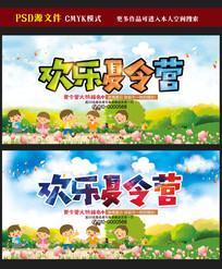 欢乐夏令营招生活动海报