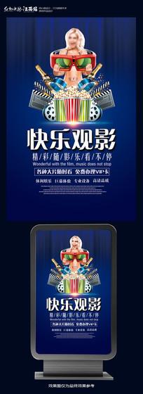 简约电影院电影票促销海报设计