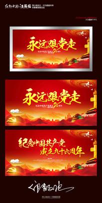 纪念中国共产党成立九十六周年背景展板设计