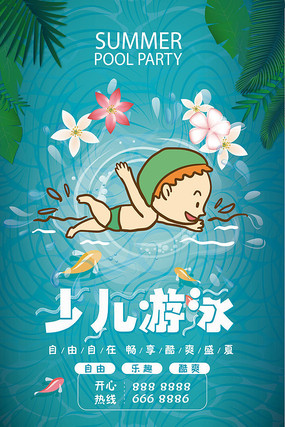 卡通风少儿游泳宣传海报图片