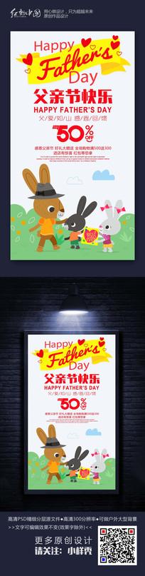 父亲节快乐促销海报