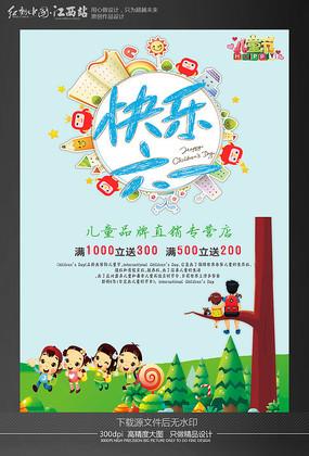 快乐六一儿童品牌店促销海报