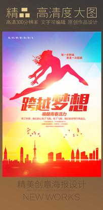 跨越梦想五四励志海报