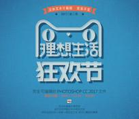 蓝色投影天猫淘宝立体字艺术字体样式设计