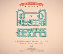 绿色斜纹天猫淘宝立体字艺术字体样式设计