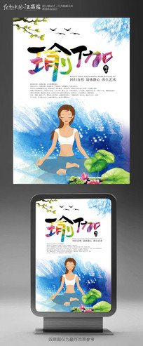 瑜伽美体促销海报