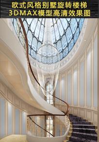 欧式风格别墅旋转楼梯3DMAX模型效果图