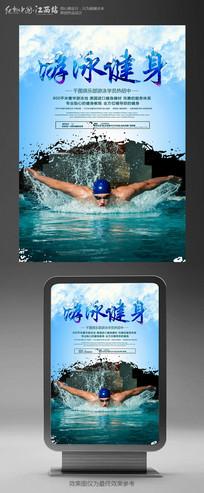 清凉夏日游泳健身主题海报