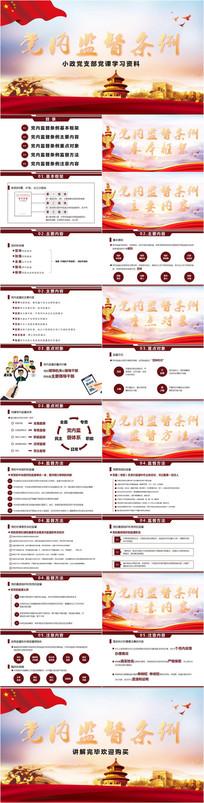 全面解读党内监督条例党政党课学习PPT