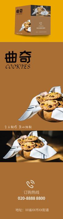 曲奇饼干系列宣传小册封面