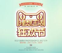 乳黄色天猫淘宝立体字艺术字体样式设计