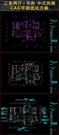 三室两厅+书房CAD平面施工图(中式风格优化方案)