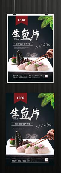 生鱼片美食海报设计