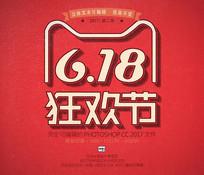 深红斜纹天猫淘宝立体字艺术字体样式设计