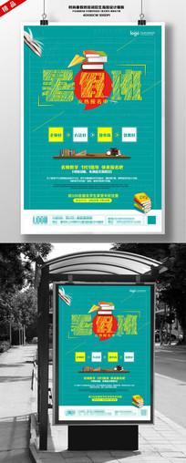 时尚简约暑假班招生海报设计