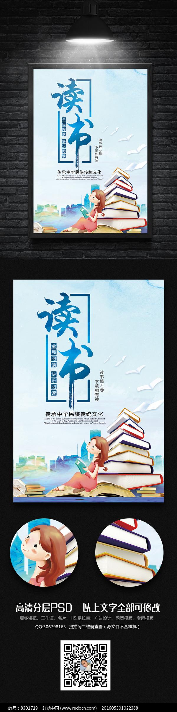 手绘水彩阅读读书海报设计