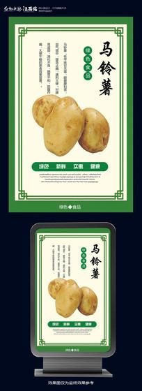 蔬菜马铃薯海报