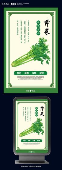 蔬菜芹菜海报设计