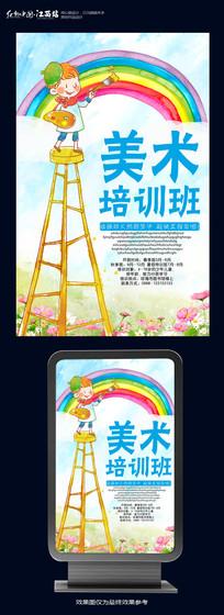 水彩美术培训班宣传海报