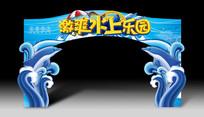 水上乐园拱门设计 PSD