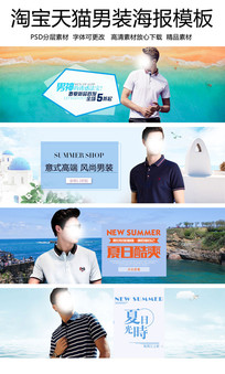 淘宝夏季男装首页海报设计