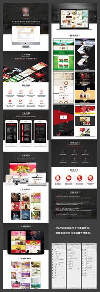 天猫网店服务电商设计黑白简约时尚详情页