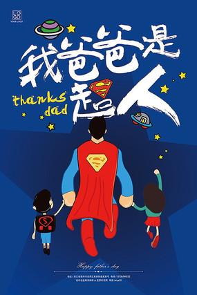 我的爸爸是超人可爱父亲节海报 PSD
