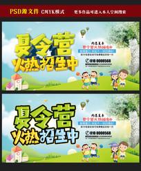 夏令营火热招生宣传海报设计