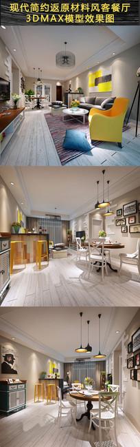 现代简约返原材料风客餐厅3DMAX模型效果图