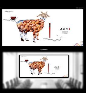 新疆羊肉串美食海报