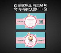 婴幼儿用品奶粉销售PSD名片