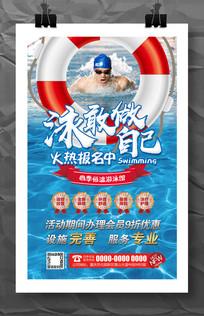 游泳馆开业促销活动宣传海报