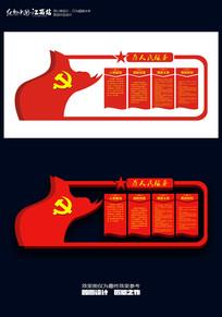 政府机关党员活动室布置图设计