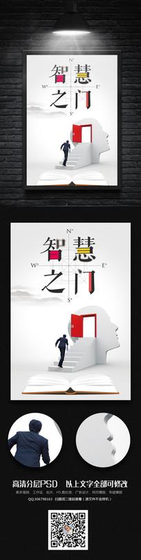 智慧之门读书学习海报设计