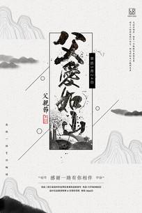中国风父亲节海报