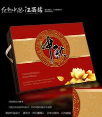 中国风月饼包装礼盒