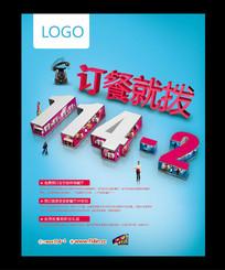 114订餐海报