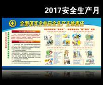 2017安全月消防展板