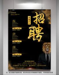 2017黑色商务风酷炫招聘海报模板