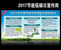 2017节能减排宣传周宣传栏