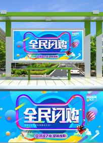 618夏季商场促销海报