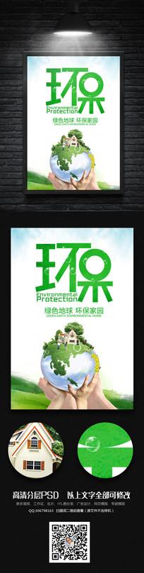 爱护地球节能环保海报宣传设计