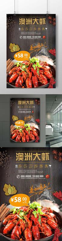 澳洲大龙虾宣传海报