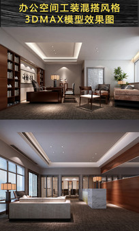 办公空间工装混搭风格3DMAX模型效果图