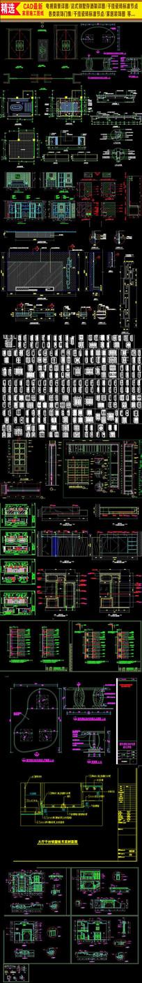 别墅家居装饰立面节点CAD详图